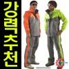 Quần áo đi mưa Hàn Quốc DH-C100